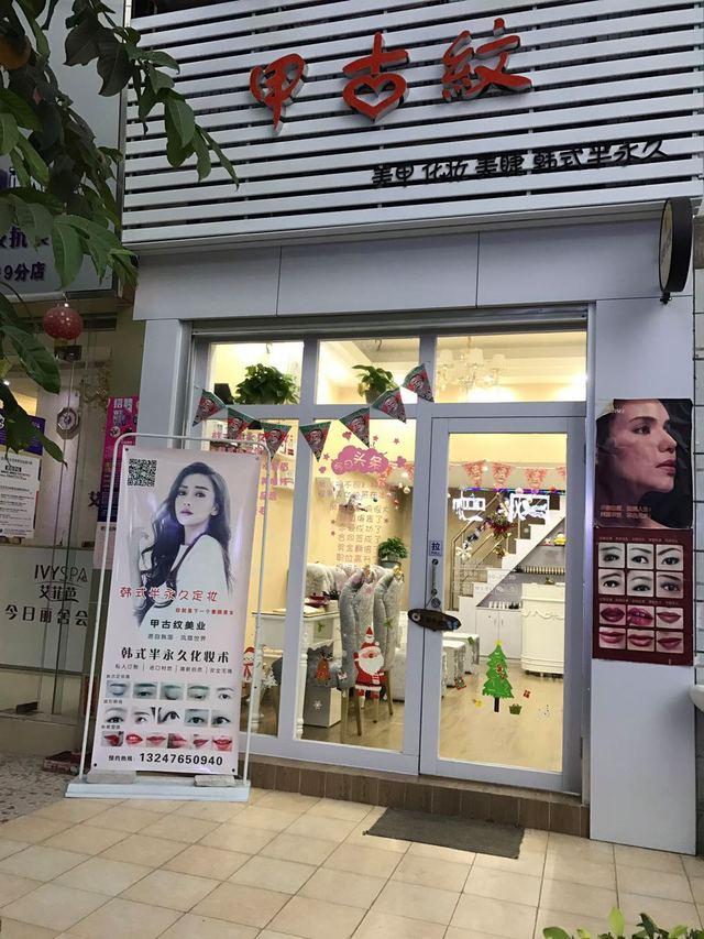甲古纹美甲(大石店)