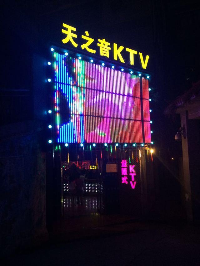 天之音KTV(紫阳店)