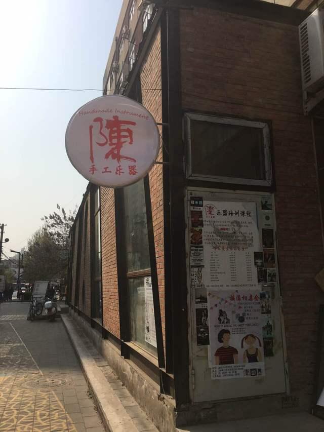 陳手工乐器(798二店)