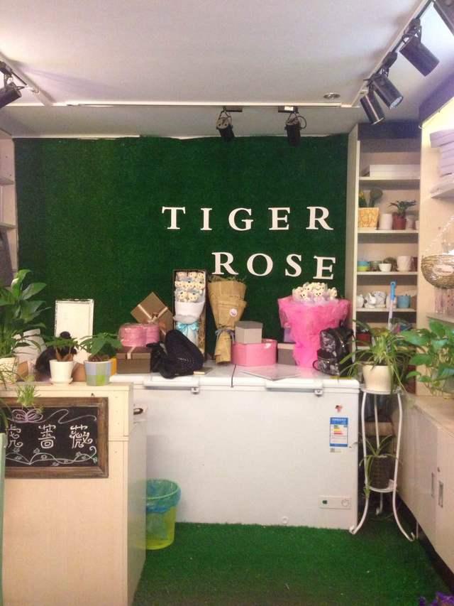tiger rose(光谷巨幕店)