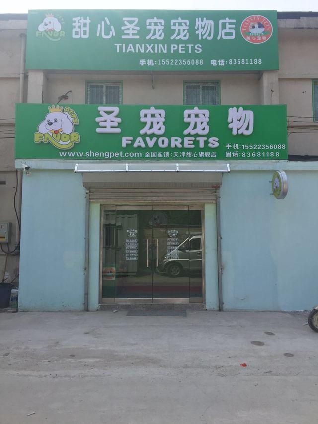 圣宠宠物店(天津河西青区店)