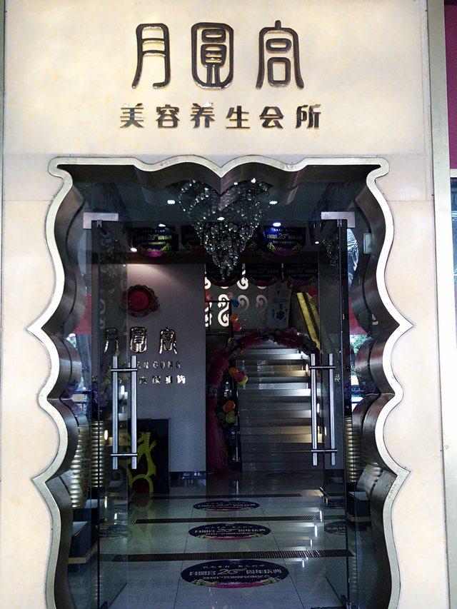 月圆宫(凤凰城店)