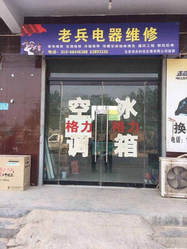 老兵电器维修(石景山店)