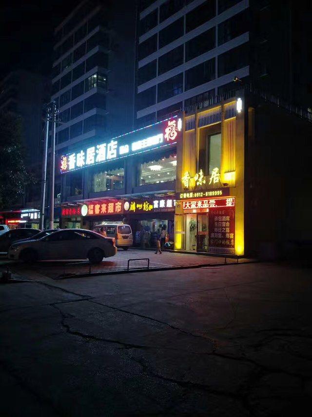 香味居酒店