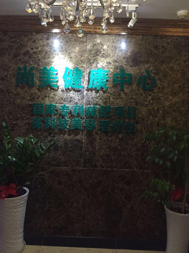 尚美健康中心