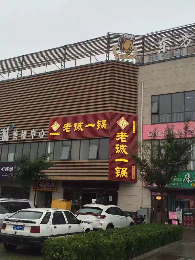 老诚一锅(土桥店)
