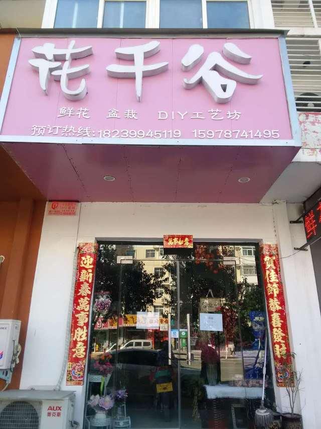 视月眼镜公司(七宝店)