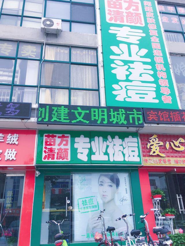 苗方清颜(金仓庚店)