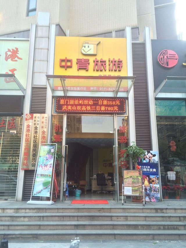 中青旅游(浦上金港店)