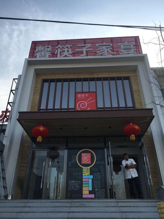 馨筷子家宴(樱花东街店)