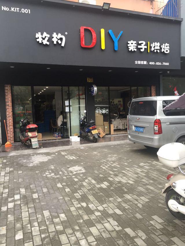 牧杓亲子蛋糕(杜北路店)