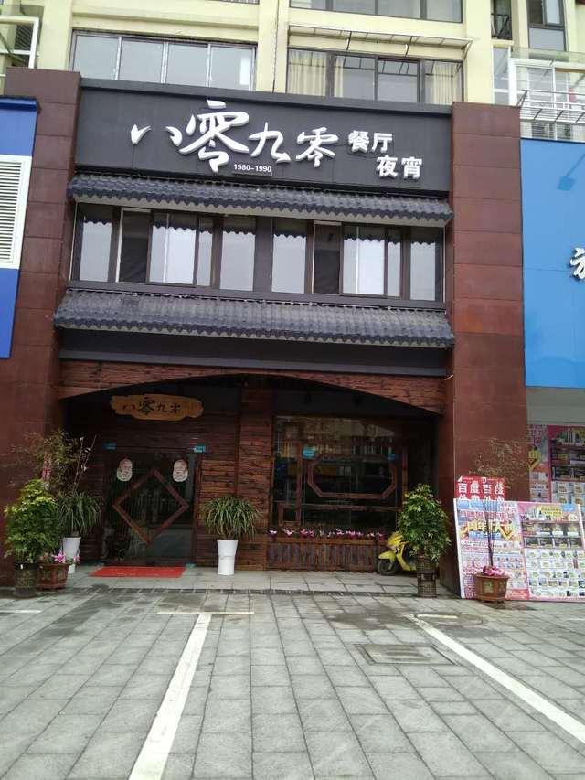 新捌零玖零餐厅(八零九零旌德店)