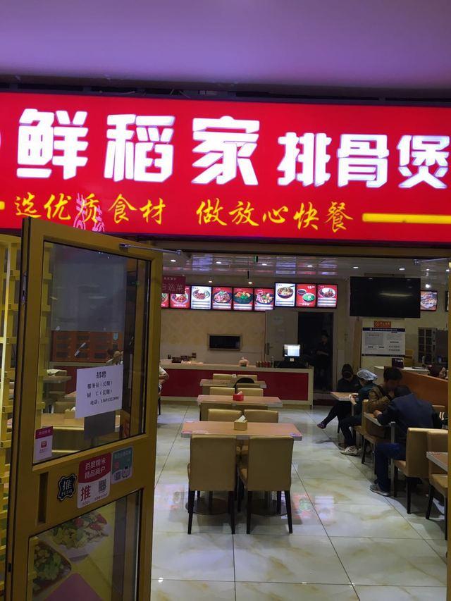 鲜稻家排骨煲(辉煌国际店)