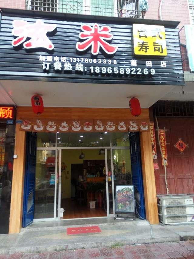 泫米台式寿司