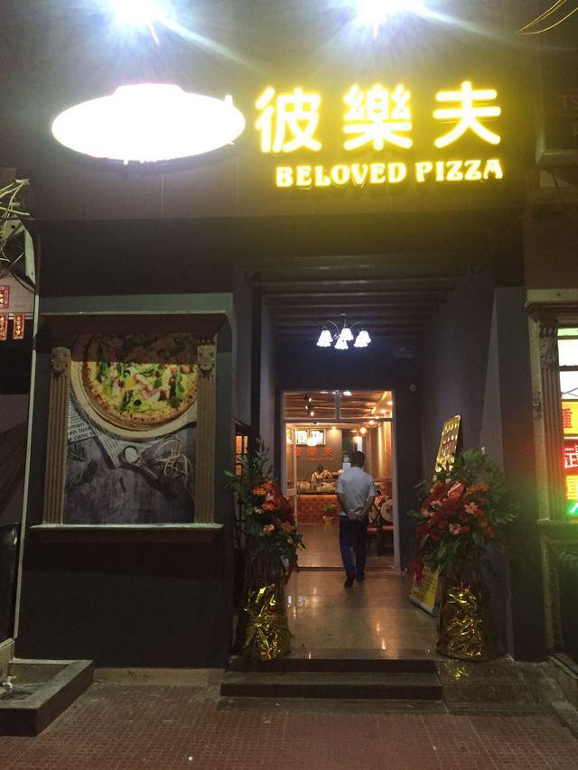 彼乐夫披萨(渔村店)