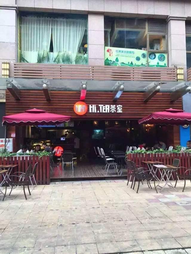HiTea茶室(润汇店)