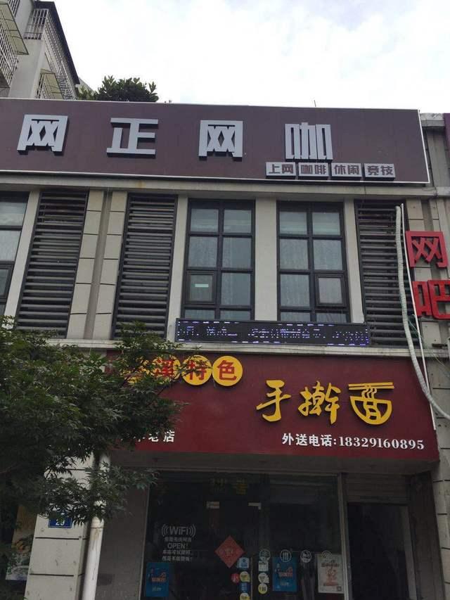 网正网咖(蒋村花园店)