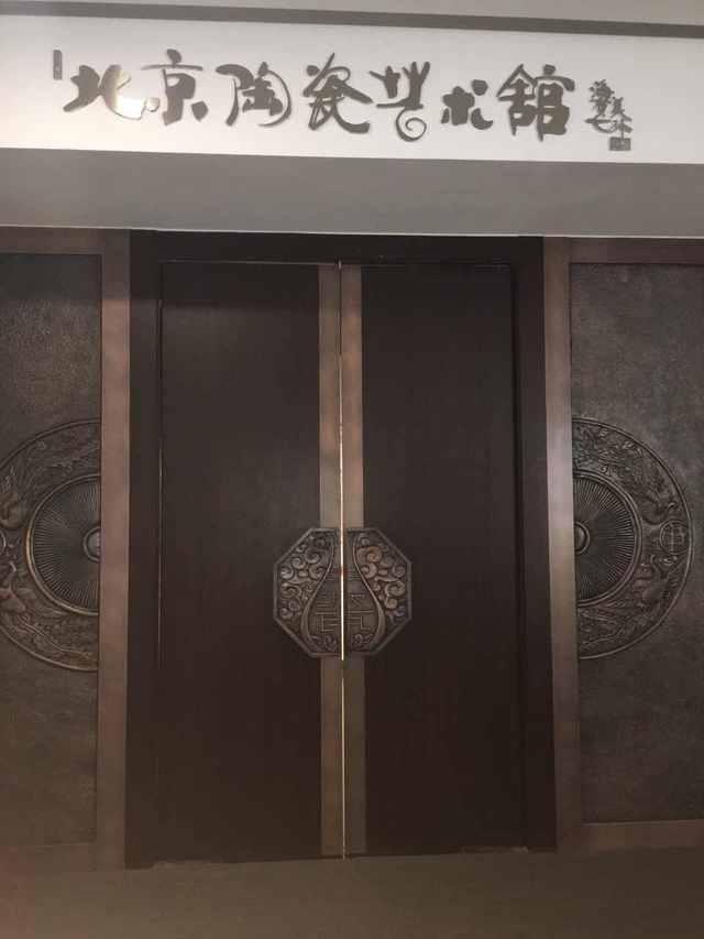 北京陶瓷艺术馆