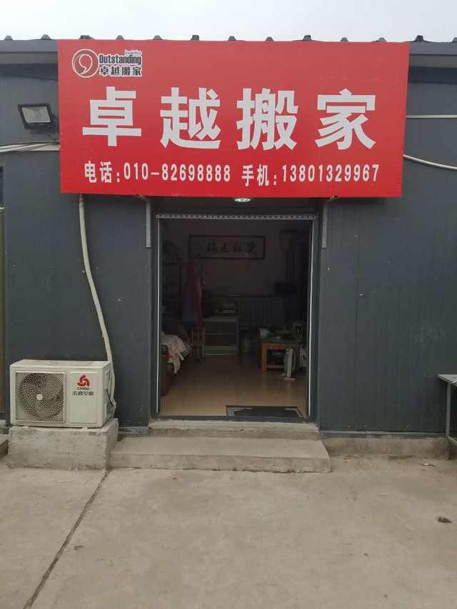 北京卓越搬家公司