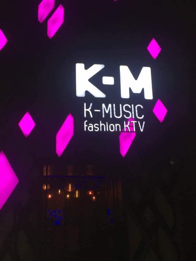 K-M量贩KTV