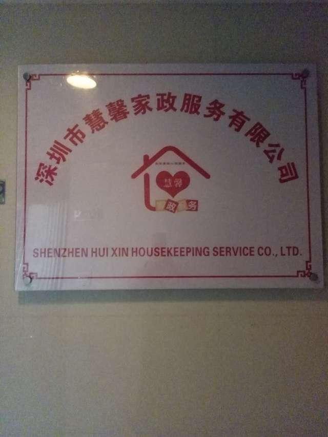 慧馨家政服务有限公司