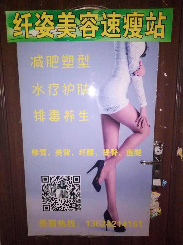 纤姿美容速瘦站(太原街店)