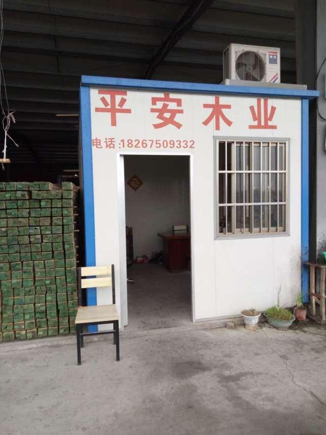 平安木业(港现代物流园店)