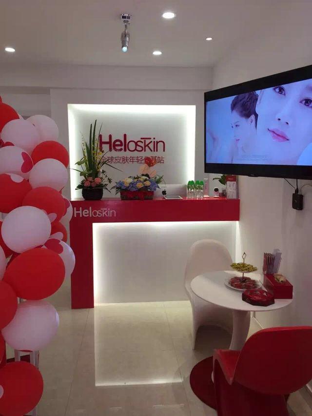 Heloskin皮肤年轻化基站(宁波钱湖天地店)