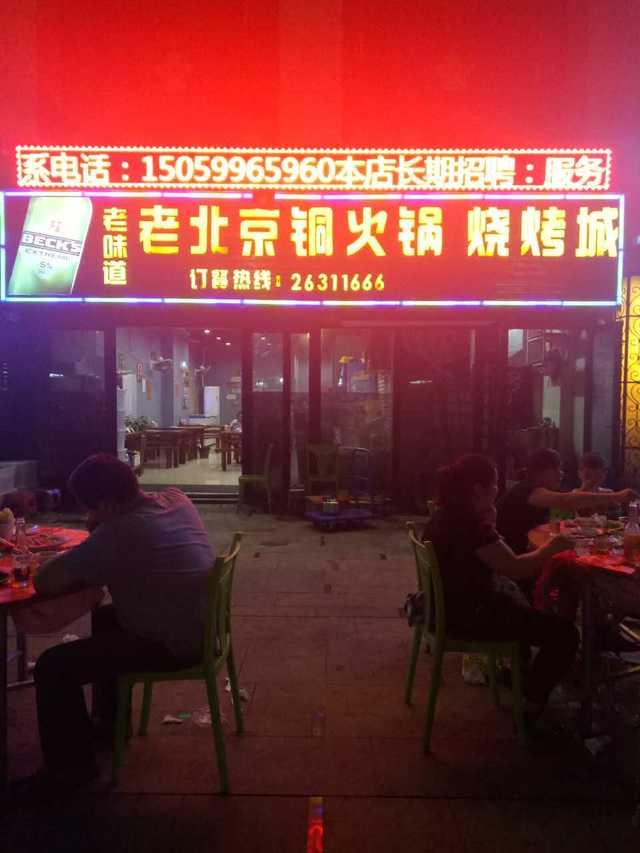 老北京铜火锅(宝龙店)