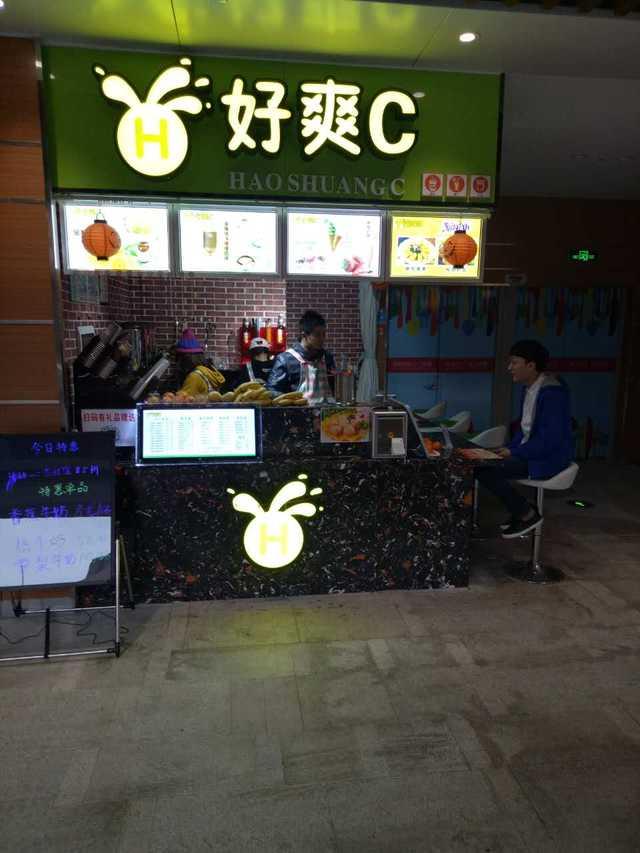 好爽C(九全嘉国际广场2店)