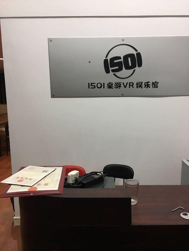 1501桌游VR娱乐馆