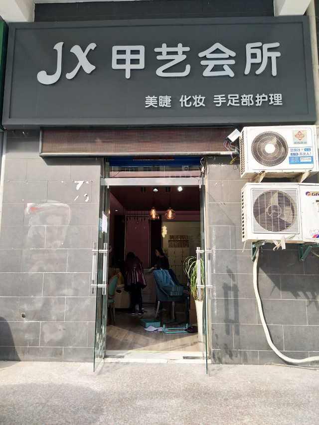 JX甲艺会所