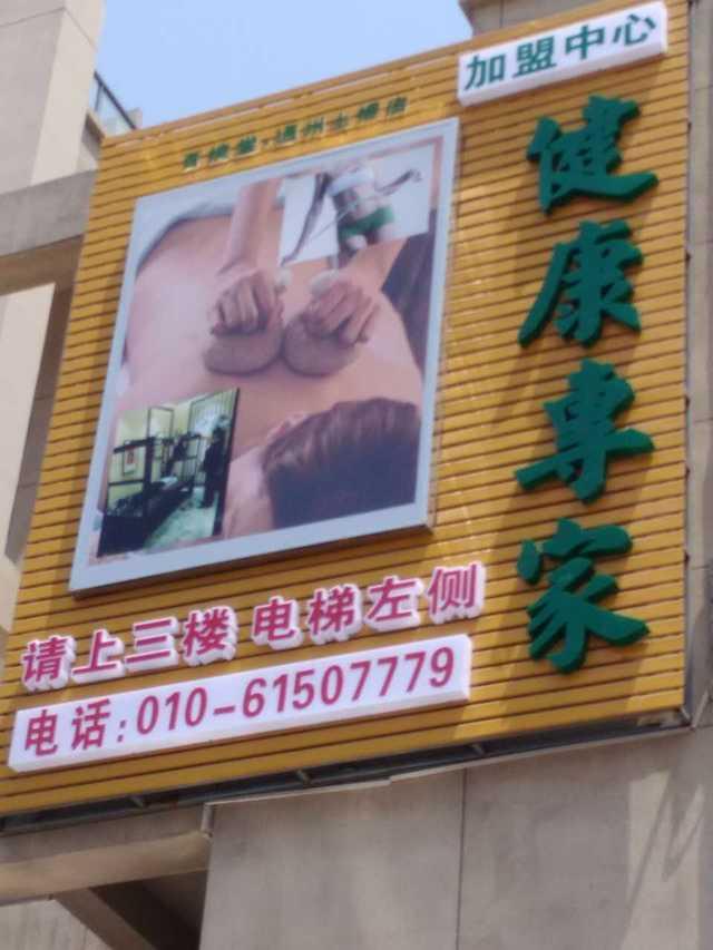 健康专家(土桥店)