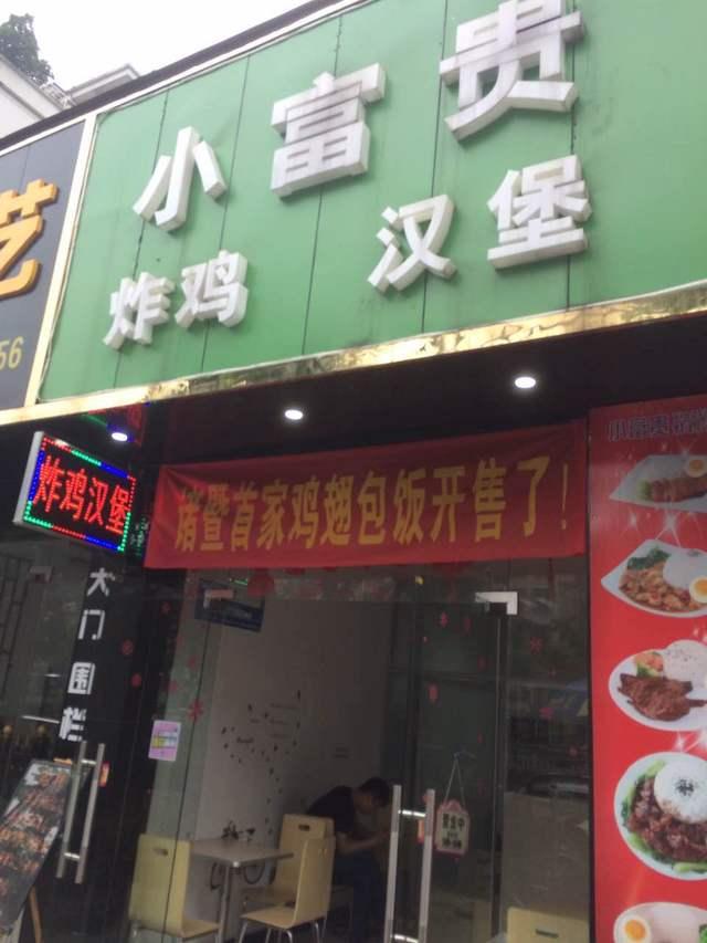 小富贵炸鸡汉堡(客运中心店)