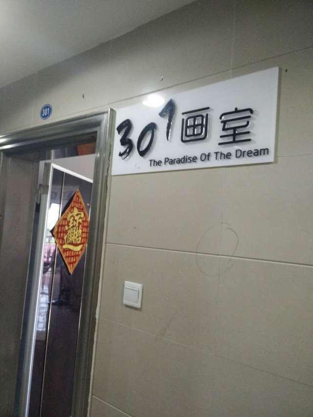 301画室