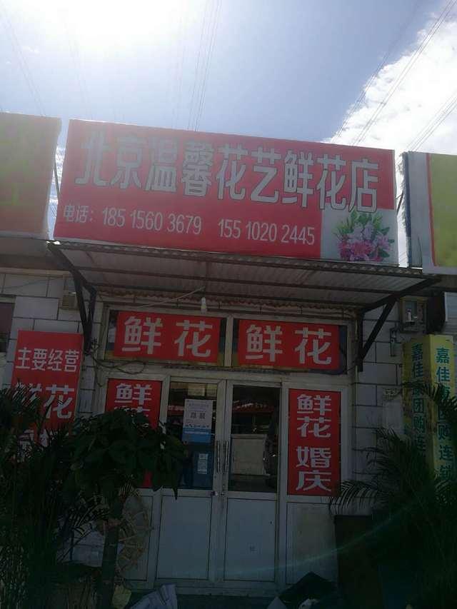 北京温馨花艺鲜花店
