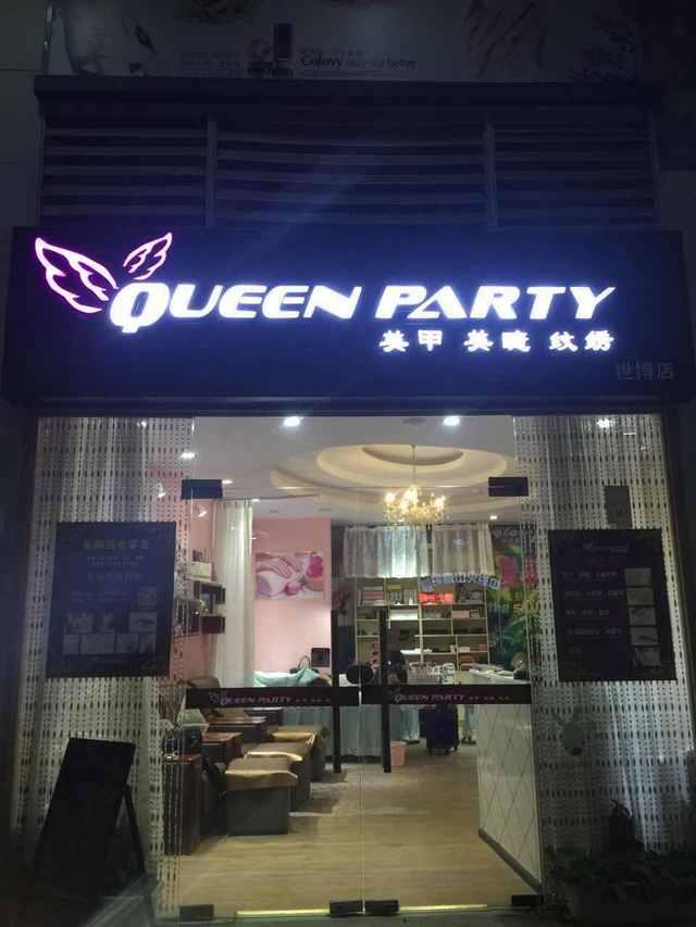Queen Party美甲美睫