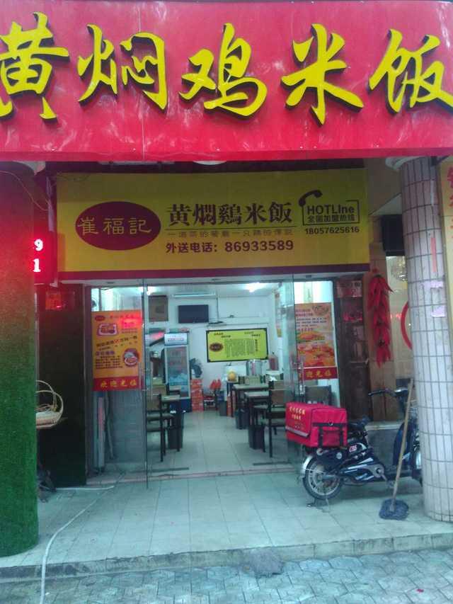 崔福记黄焖鸡米饭(北门街店)