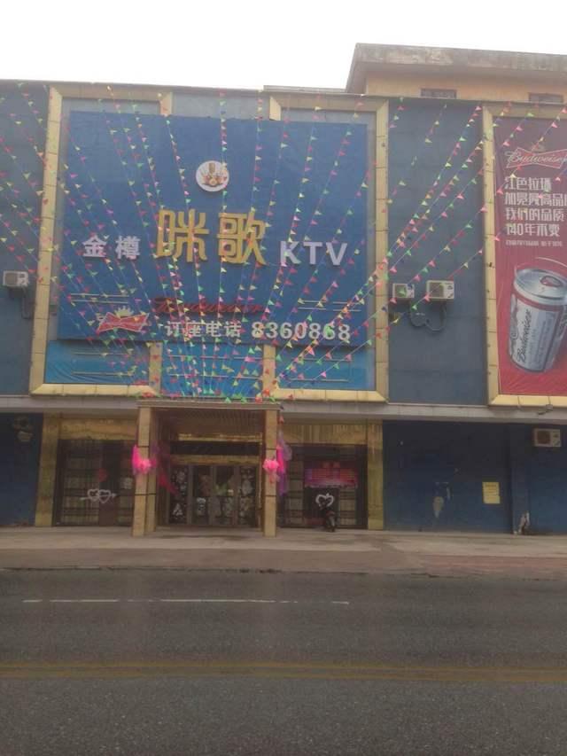 金樽咪歌KTV(南岸店)