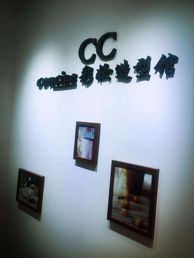 CC彩妆造型馆