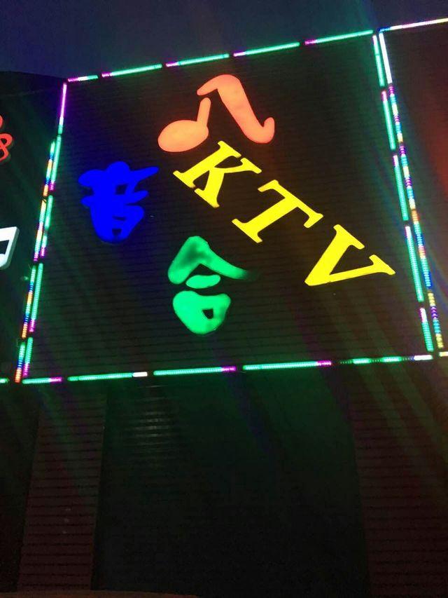 八音合KTV