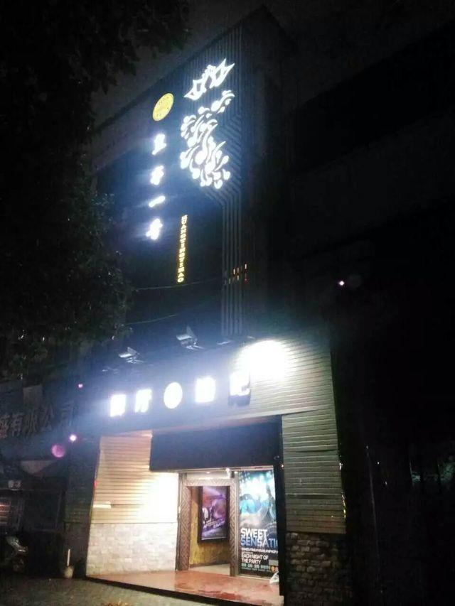 皇亭一号酒吧