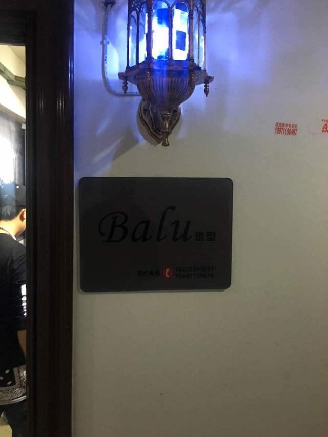 BaLu造型
