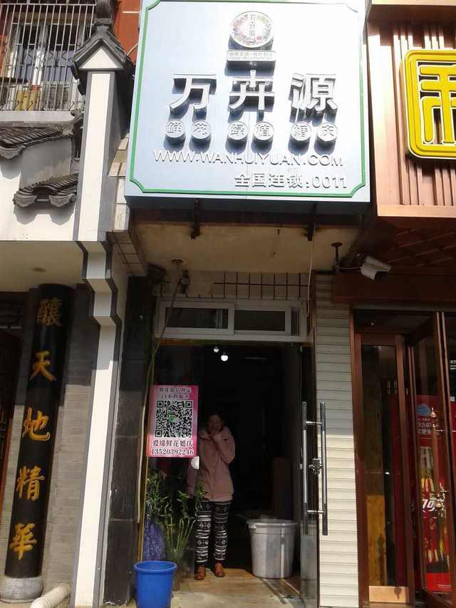 万卉源0011号(石园店)