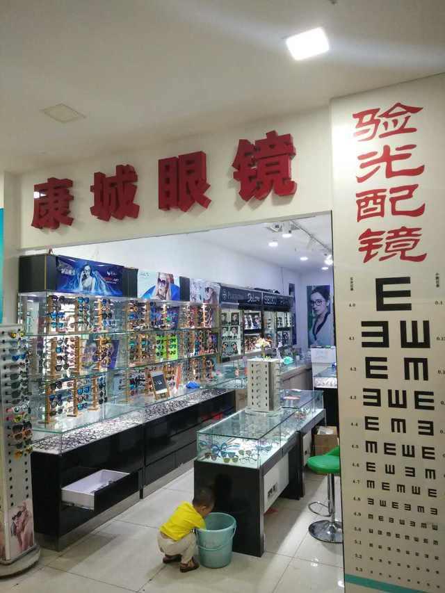 康城眼镜(西直河店)