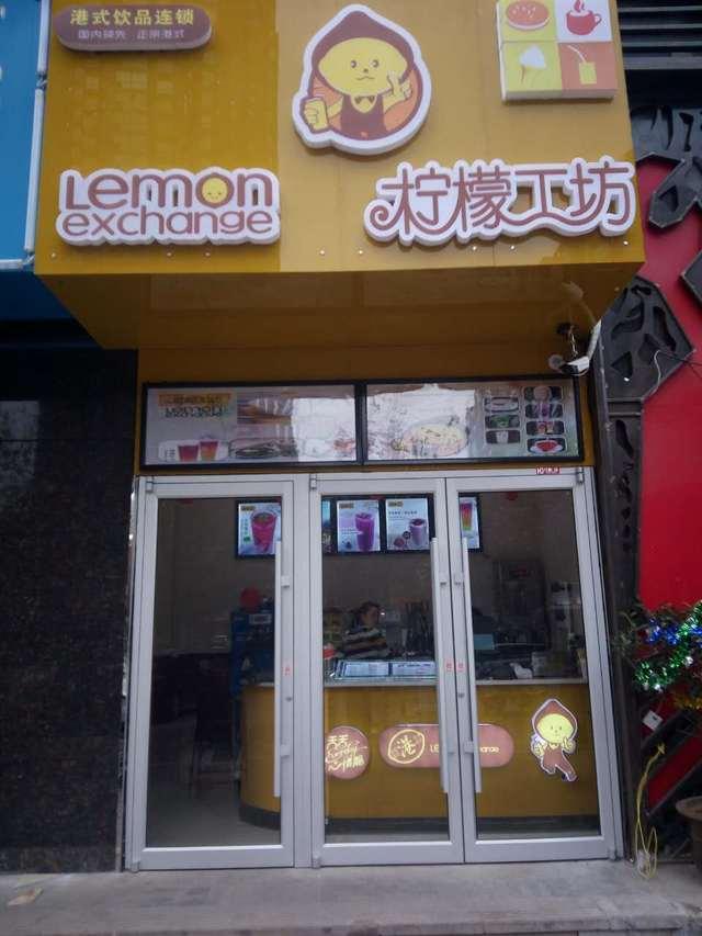柠檬工坊(丈八北路店)