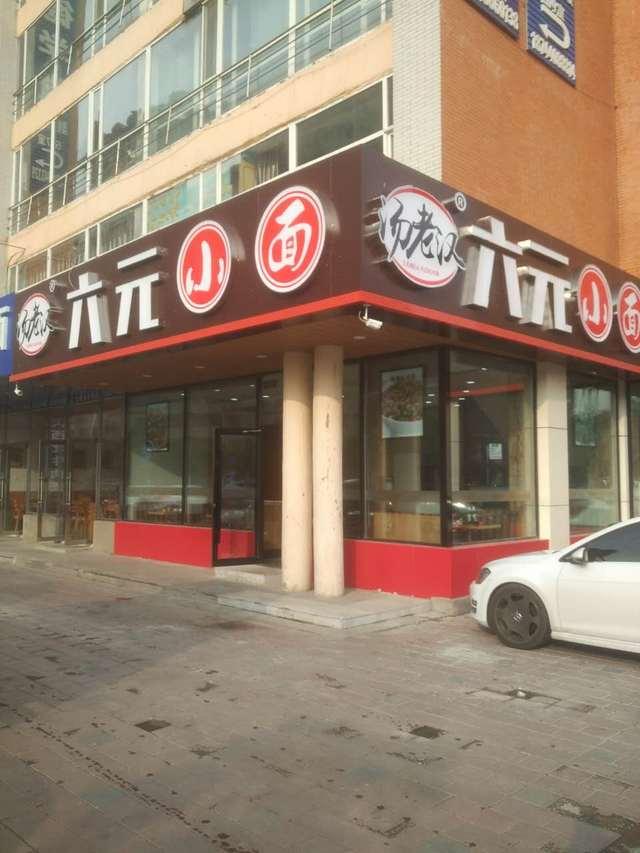 汤老汉中式快餐