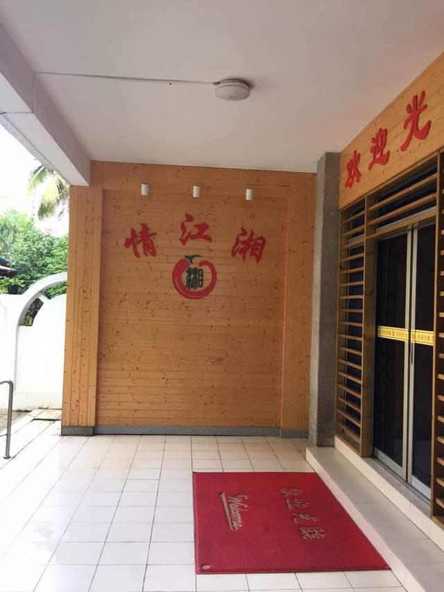 湘江情(金贸店)
