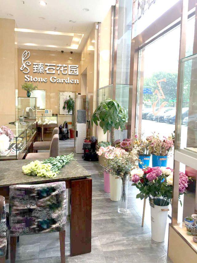 臻石花园鲜花店