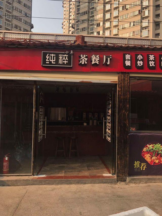 纯粹茶餐厅